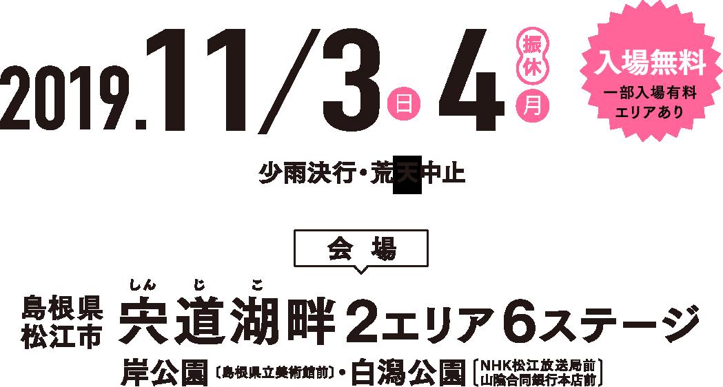 日程:2019年10月13日(祝・日)-10月14日(振休・月)