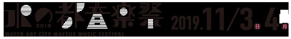 水の都音楽祭-島根県松江市の野外フェス・ライブイベント-