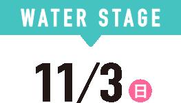 waterstage11/3