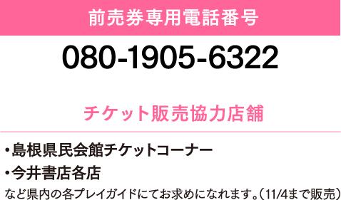 ・島根県民会館チケットコーナー・今井書店各店など県内の各プレイガイドにてお求めになれます。(11/4まで販売)